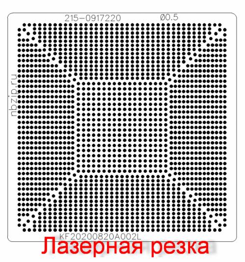 Трафарет прямого нагрева 215-0917220 215-0917210 215-0917338 215-0917244 215-0917018
