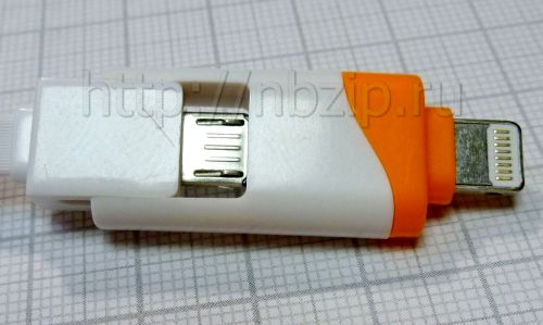 Универсальный USB+Lightning