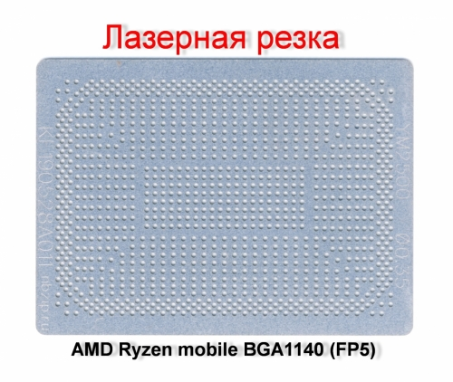 Трафарет прямого нагрева AMD Ryzen YM2200, YM2300 , YM2500, YM2700 , YM3700 Лазерная резка !