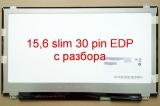 Матрица для ноутбука NT156WHM-N12 N156BGE-E31 B156XTN04.1 30pin eDP slim с разбора ! разрешение 1366х768