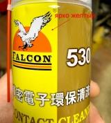Очиститель - спрей Contact Cleaner Falcon 530 оригинал