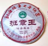 Чай Пуэр (Шу) Yunnan Menghai Qi Zi Bing Cha Organic , блин 375 гр